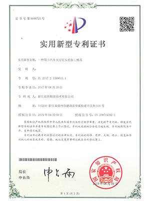 company patent